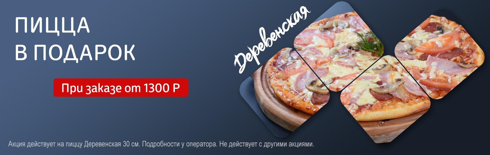 Пицца в подарок