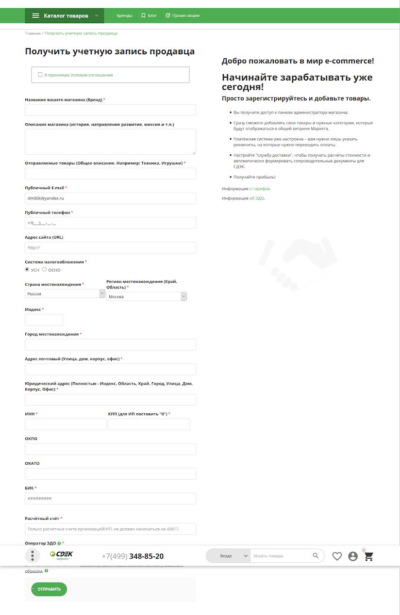 регистрация на CDEK