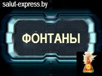 ФОНТАНЫ_12.jpg