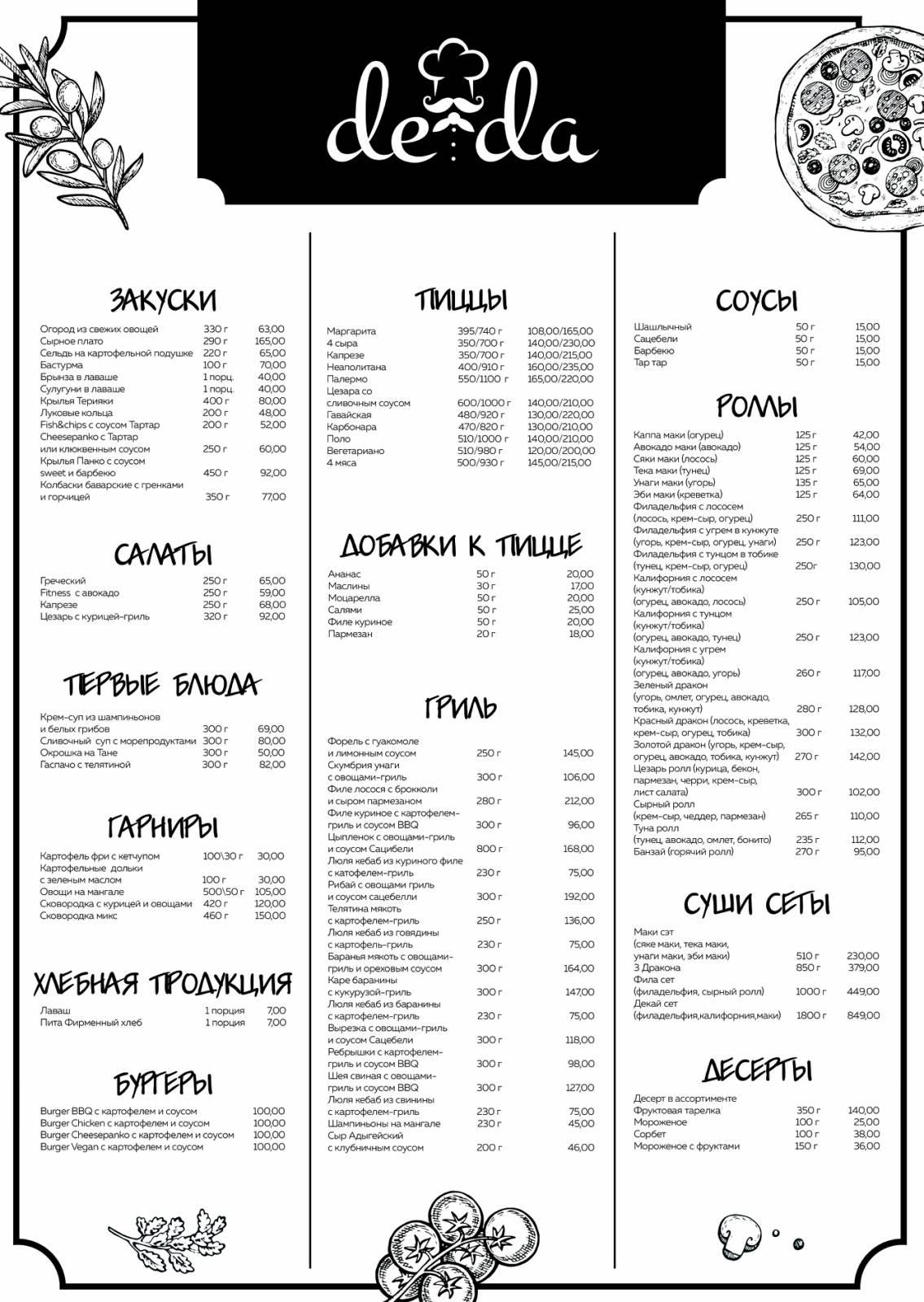 Доставка еды Запорожье