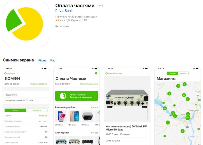 Сервис ПриватБанка в App Store
