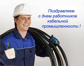 Поздравления с днем работников кабельной промышленности