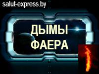 ДЫМЫ_ФАЕРА_21.jpg