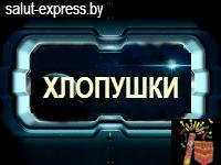ХЛОПУШКИ_21.jpg