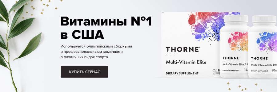 Витамины Thorne