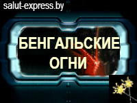 БЕНГАЛЬСКИЕ_ОГНИ_1.jpg