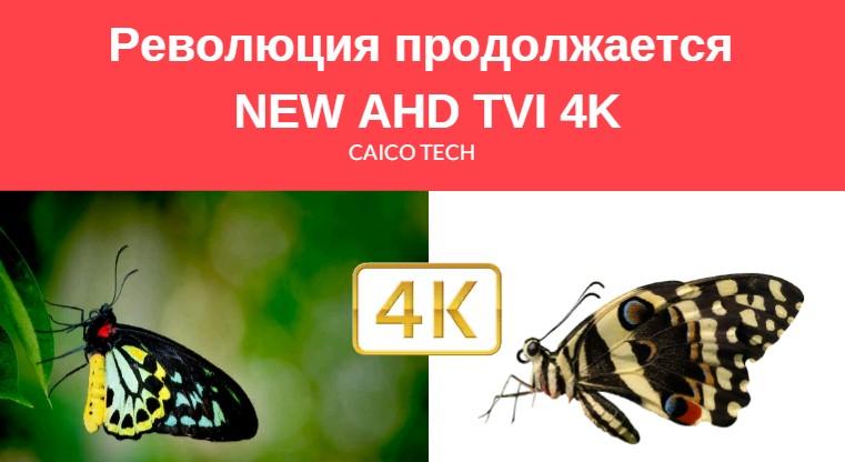 Видеонаблюдение AHD 4 K