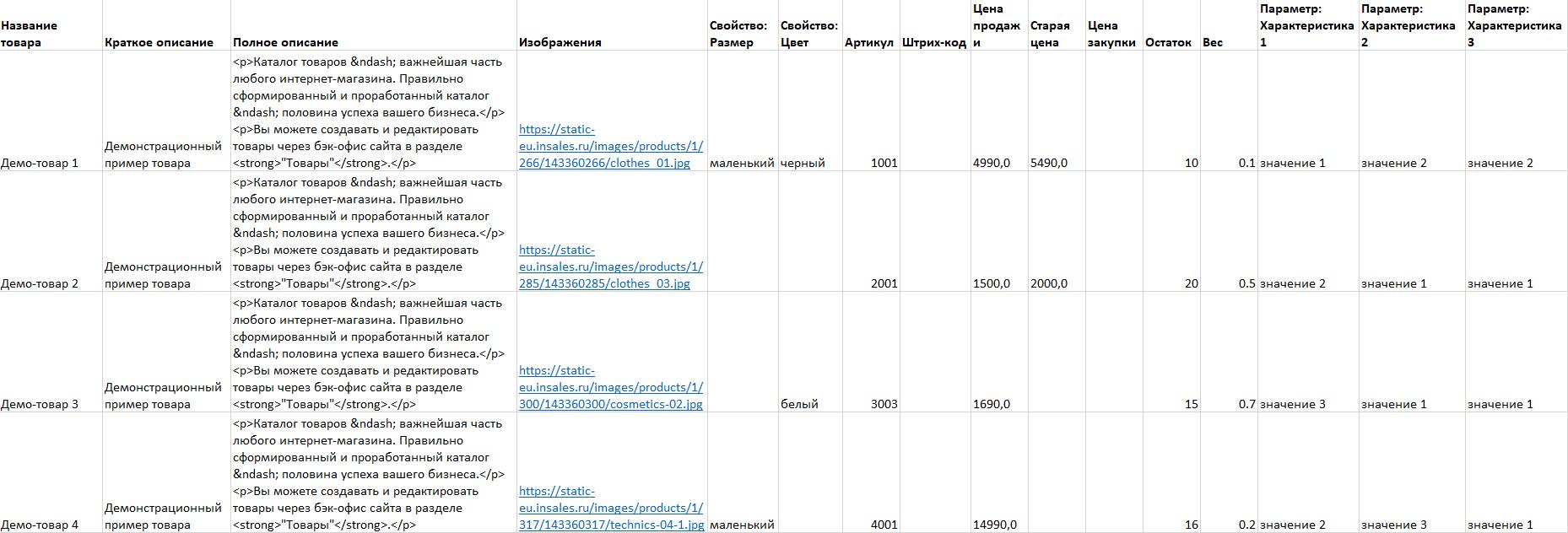 Пример структуры файла для импорта