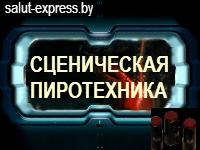 СЦЕНИЧЕСКАЯ_ПИРОТЕХНИКА_34_1.jpg