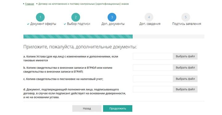 Электронная форма для заключения договора с АО «Госзнак»