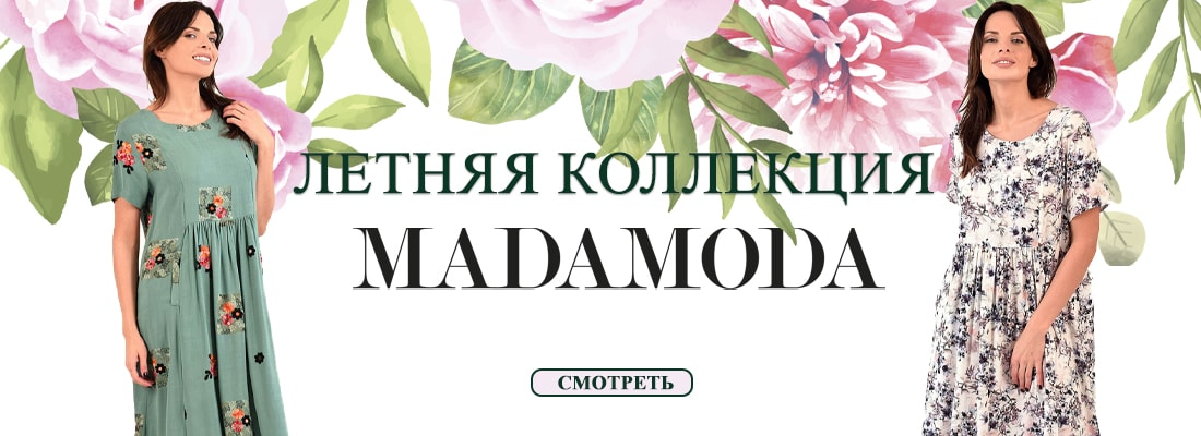 Летняя коллекция MADAMODA
