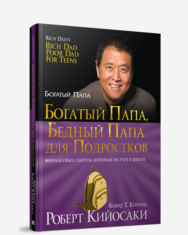 large_Богатый_папа_для_подростков.jpg
