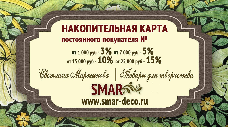 Для каждого посетителя нашего стенда и покупателя наших товаров на любую, пусть и самую минимальную сумму, предназначен приятный ПРЕЗЕНТ  - накопительная бонусная карта SMAR со скидкой 3 % на все последующие покупки.