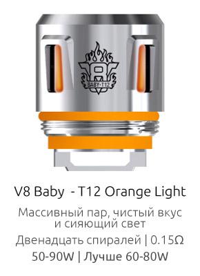 Испаритель SMOK V8 Baby-T12 Orange Light 0.15ом