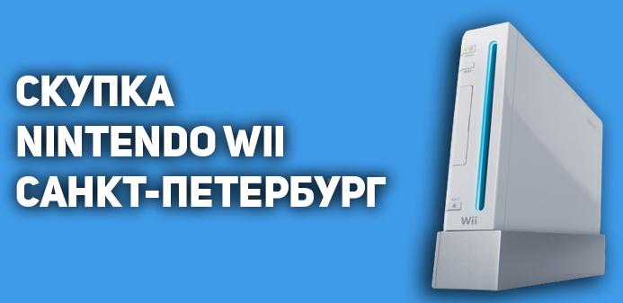 Скупка Nintendo WII Санкт-Петербург и область