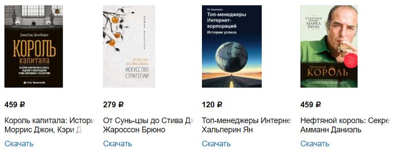 книги электронная версия