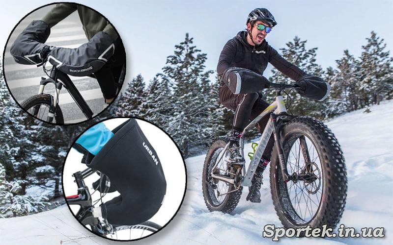 Рукавиці на велосипедний і мотоциклетний кермо