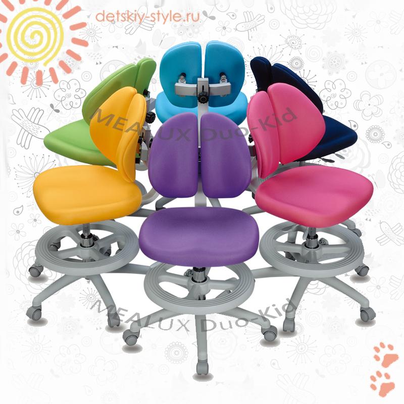кресло mealux duo kid, купить, цена, стоимость, детское кресло меалюкс дуо кид, заказть, отзывы, заказ, бесплатная доставка, кресло для растущей парты