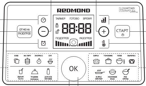 Мультиварка Скороварка Redmond RMC-P350 Панель Управления Программы