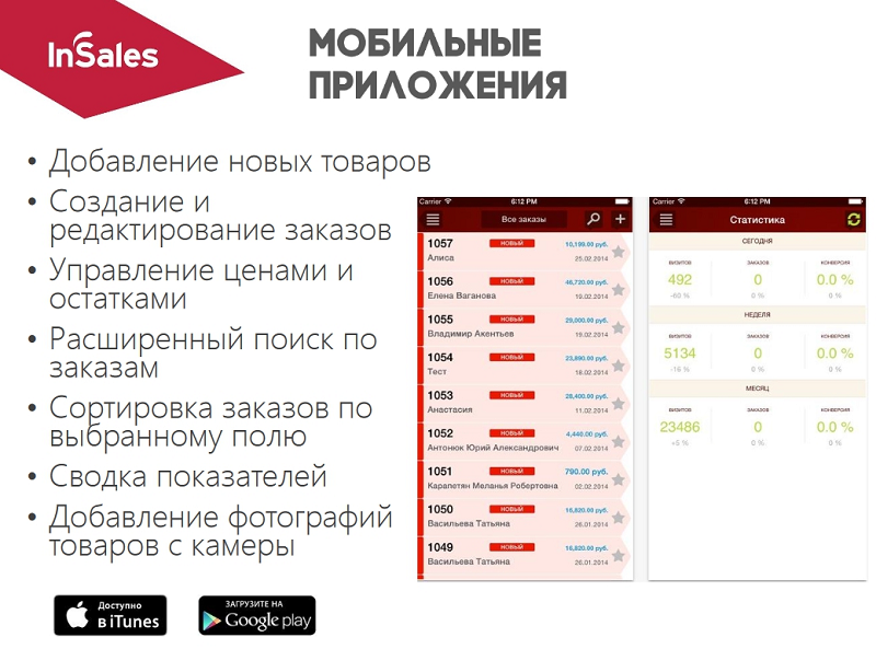 мобильные приложения InSales