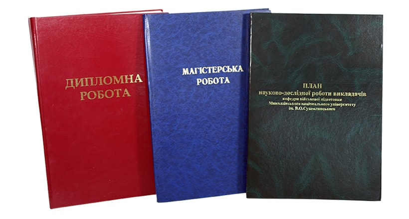 Папки для дипломов, научных работ