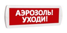 Аэрозоль Уходи - пожарный оповещатель Топаз