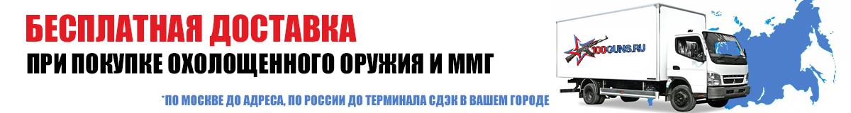 БАННЕР_БЕСПЛАТНАЯ_ДОСТАВКА.jpg