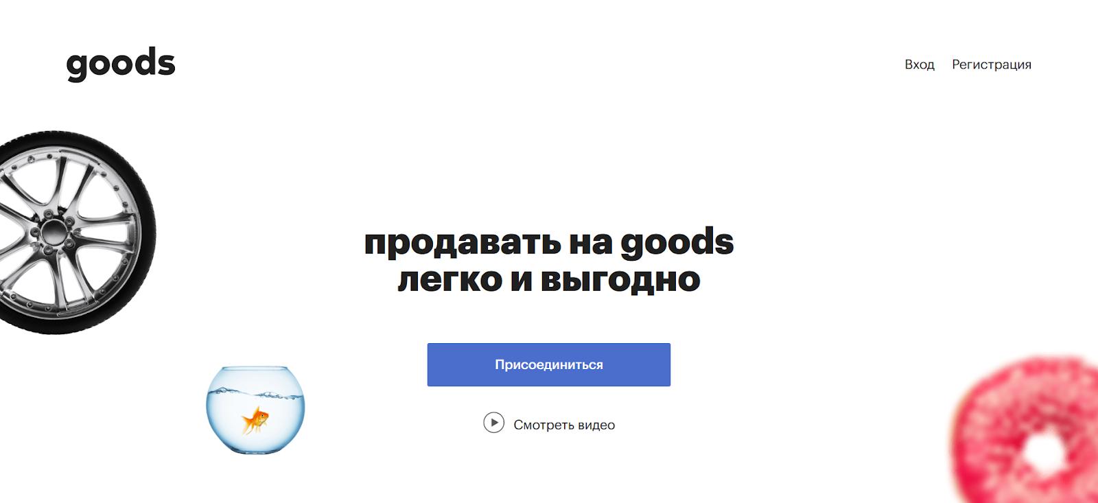Регистрация на Goods