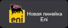 Линейка Eni