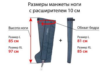 Размеры манжет для ног XL и XXL с расширителем