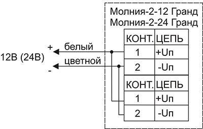 Схема подключения для светового пожарного указателя «Выход» МОЛНИЯ-2-12 ГРАНД и МОЛНИЯ-2-24 ГРАНД