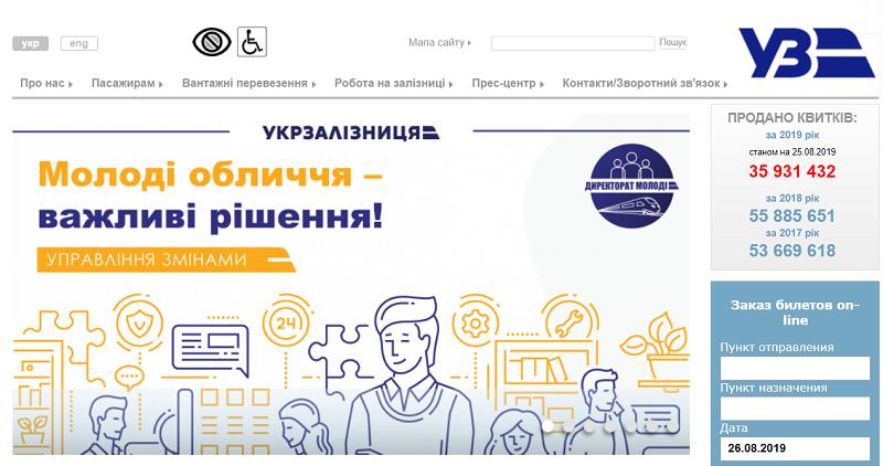 Официальный веб-сайт Украинская железная дорога