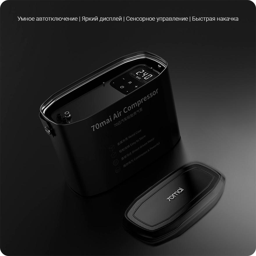 Xiaomi 70mai Air Compressor.jpg