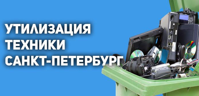 Утилизация техники Санкт-Петербург и область