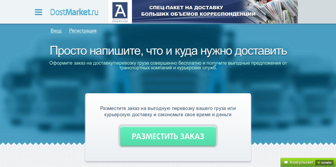 dostmarket.ru