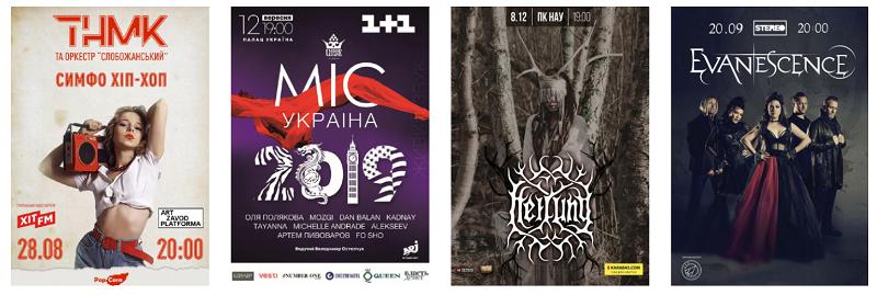 Афиша ближайших мероприятий в Украине