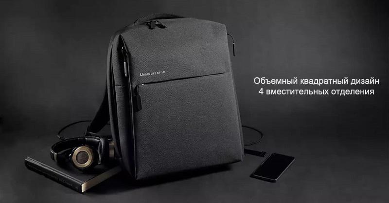 Рюкзак Xiaomi Urban Life Style (черный)