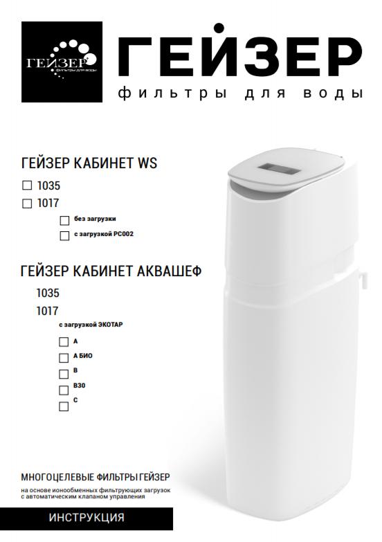 ИнструкцияКабинет