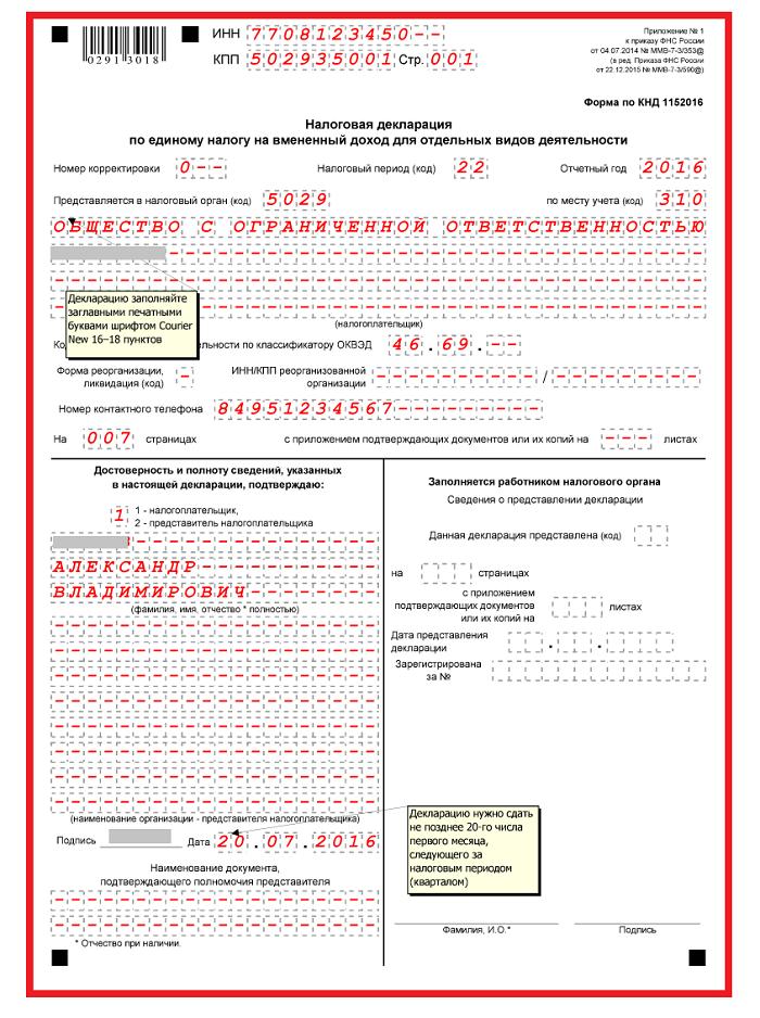 как указывать код оквэд при регистрации ооо 2019