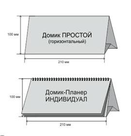 """Настольные календари домиком, от фирмы """"Ризографика"""""""