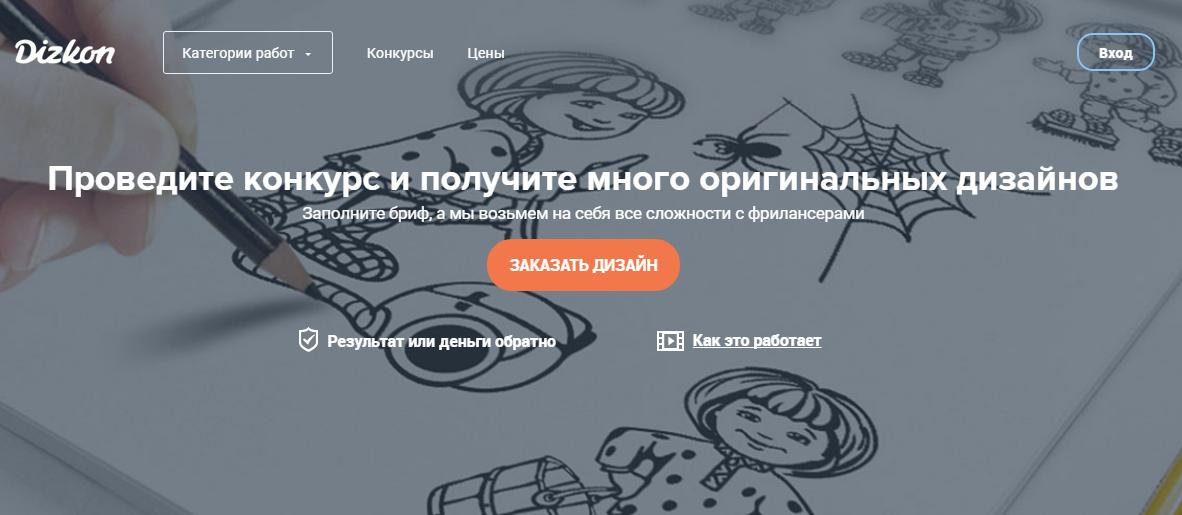 Dizkon.ru