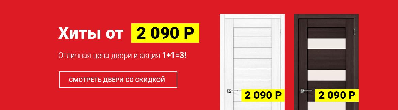 Гигант двери Зеленоград - Эколайт и феро дорс по акции 1+1=3