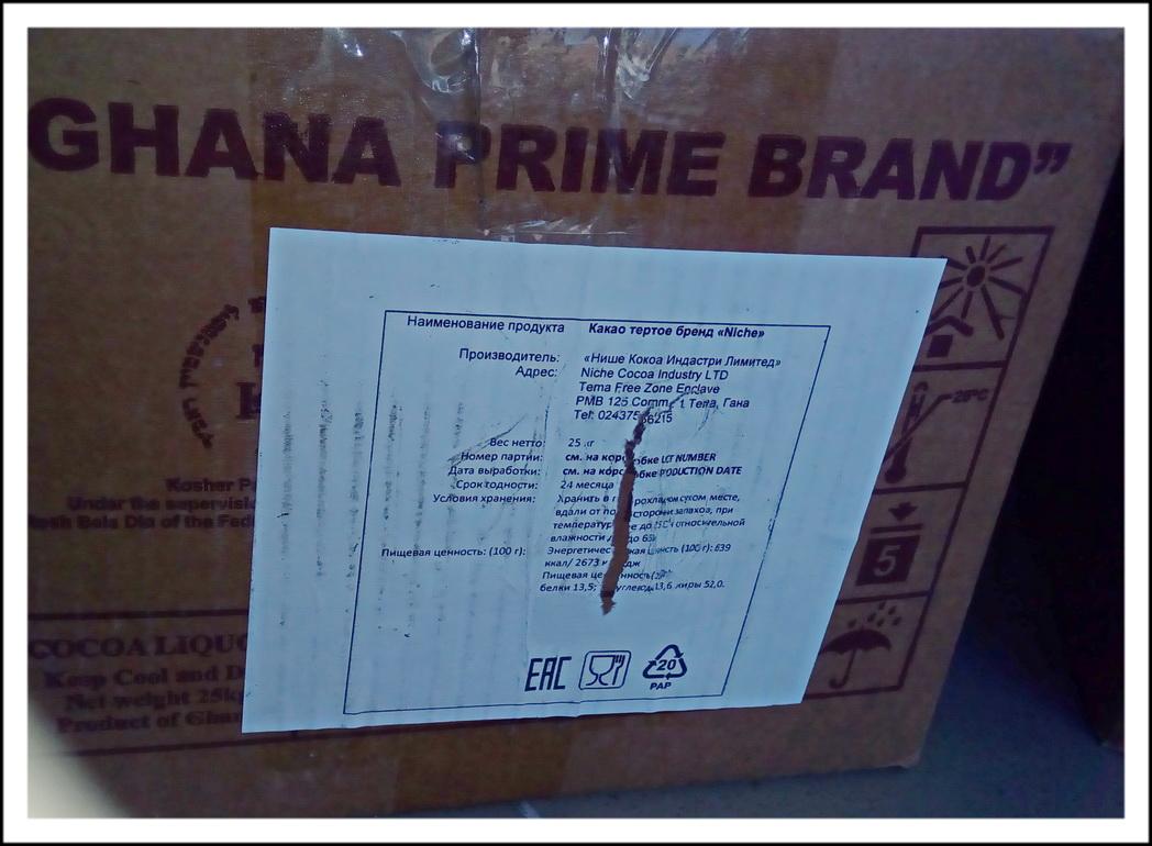 Этикетка с коробки  какао-тертого п-ва Гана