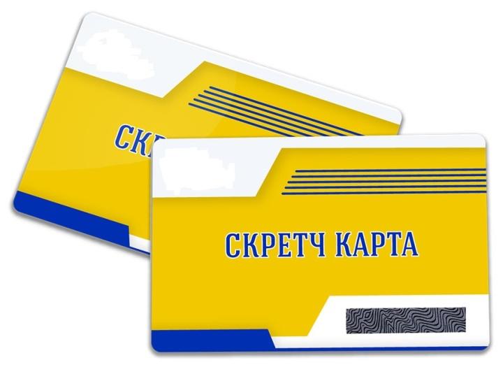 При желании каждый магазин может заказать индивидуальные скретч-карты в рекламном агентстве