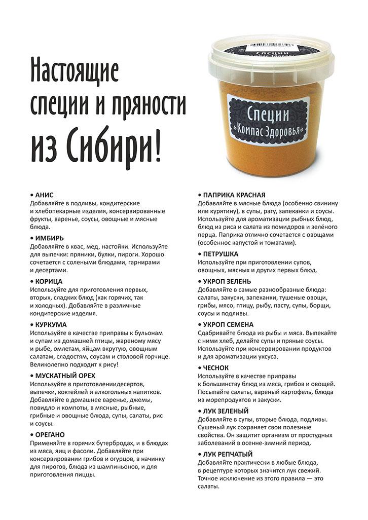 Специи_Компас_Здоровья.jpg