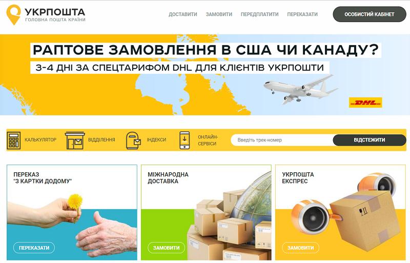 Сайт национального оператора почтовой связи - Укрпочта