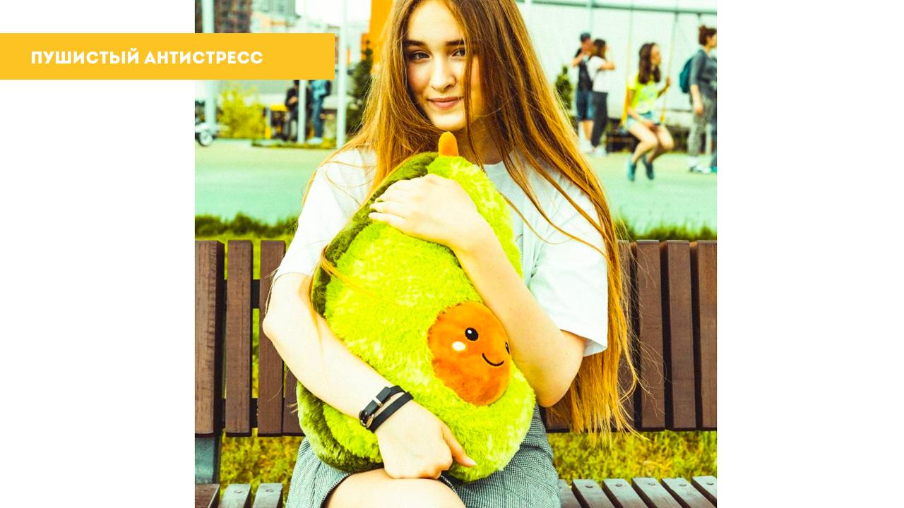 """Мягкая игрушка пушистое """"Авокадо"""" стандартная (45см.)"""