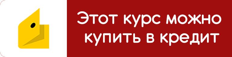 Кнопка_кредита_для_курса.png