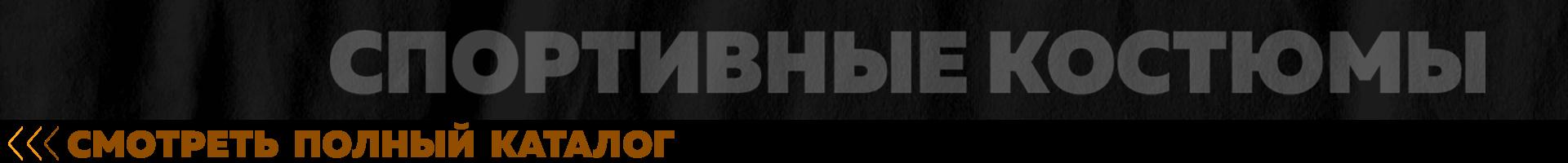 Перейти из магазина мужских спортивных костюмов в Челябинске в полный каталог.