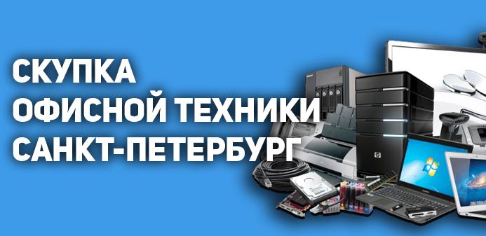 Скупка офисной техники Санкт-Петербург и область